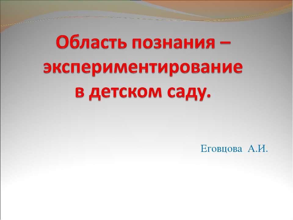 Еговцова А.И.