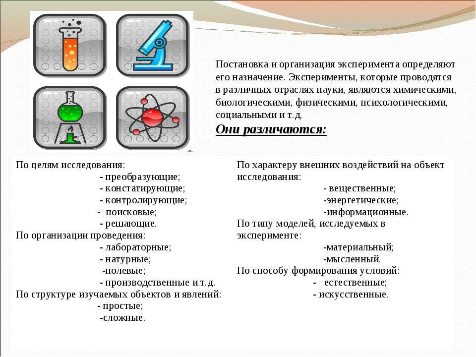 Постановка и организация эксперимента определяют его назначение. Эксперименты...