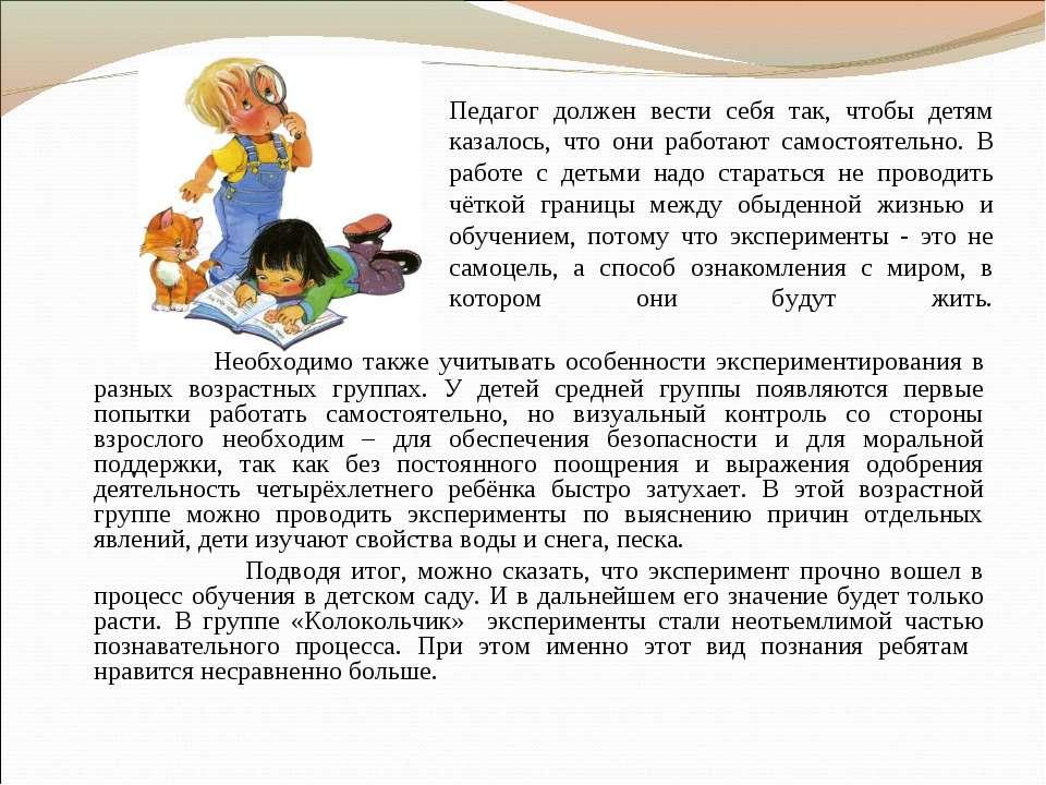 Педагог должен вести себя так, чтобы детям казалось, что они работают самосто...
