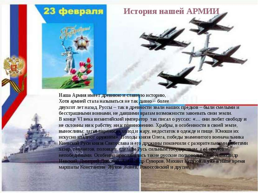 История нашей АРМИИ Наша Армия имеет древнюю и славную историю, Хотя армией с...