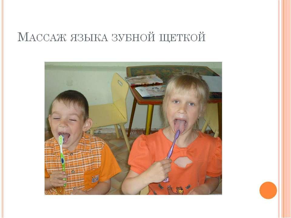 Массаж языка зубной щеткой