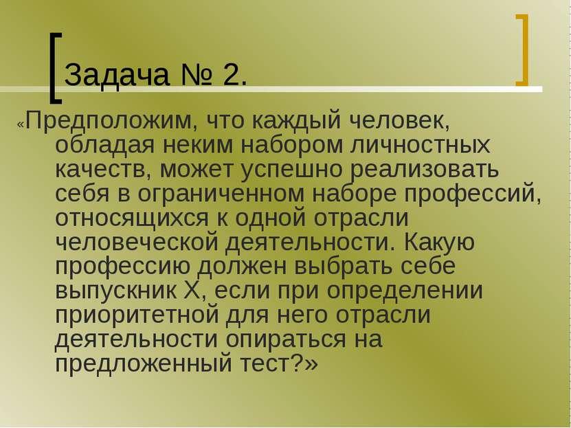 Задача № 2. «Предположим, что каждый человек, обладая неким набором личностны...