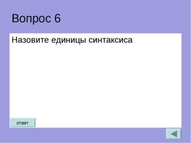 Вопрос 6 Назовите единицы синтаксиса ответ