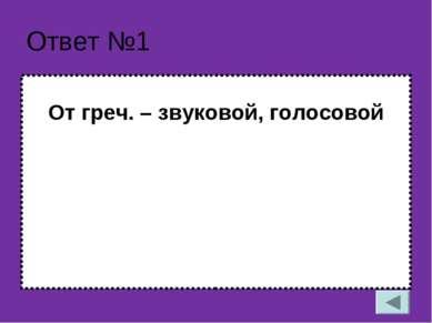 Ответ №1 От греч. – звуковой, голосовой