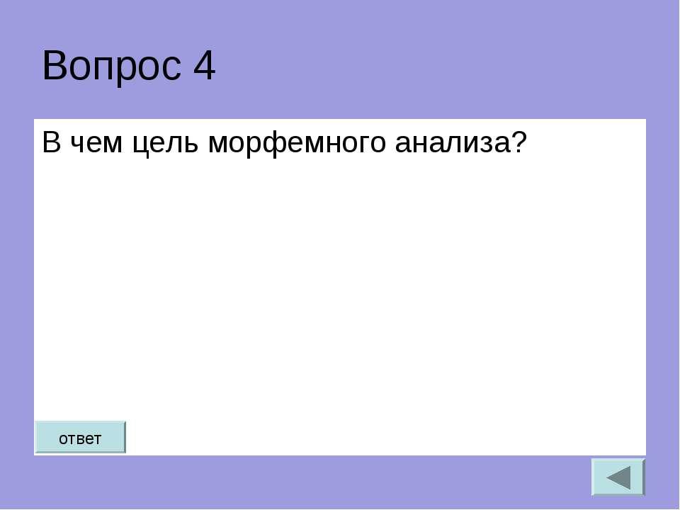 Вопрос 4 В чем цель морфемного анализа? ответ