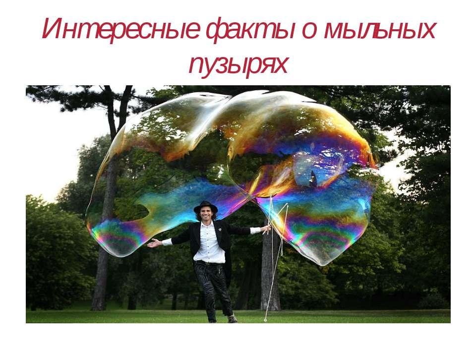 Интересные факты о мыльных пузырях