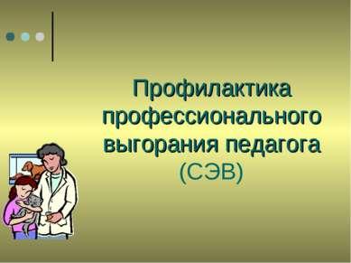 Профилактика профессионального выгорания педагога (СЭВ)