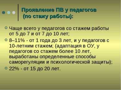 Проявление ПВ у педагогов (по стажу работы): Чаще всего у педагогов со стажем...