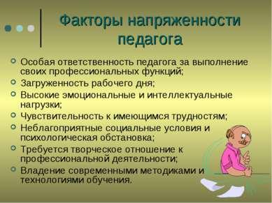 Факторы напряженности педагога Особая ответственность педагога за выполнение ...