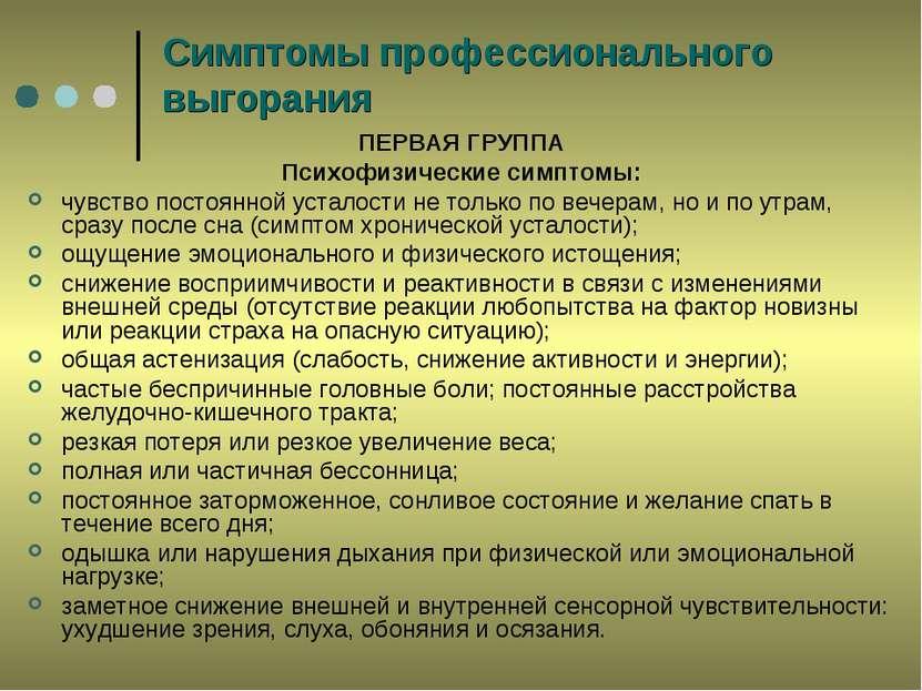 Симптомы профессионального выгорания ПЕРВАЯ ГРУППА Психофизические симптомы: ...
