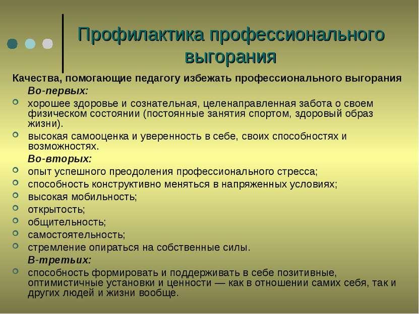 Профилактика профессионального выгорания Качества, помогающие педагогу избежа...