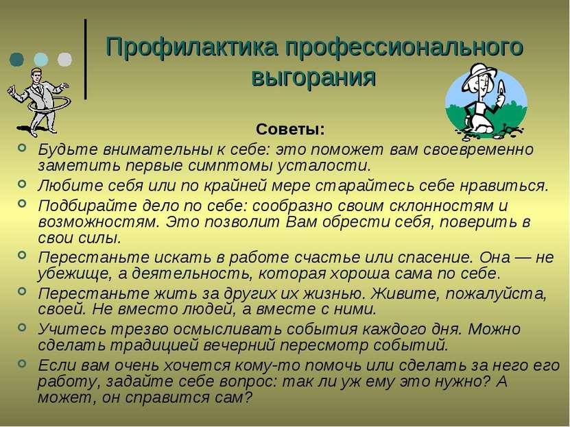Профилактика профессионального выгорания Советы: Будьте внимательны к себе: э...