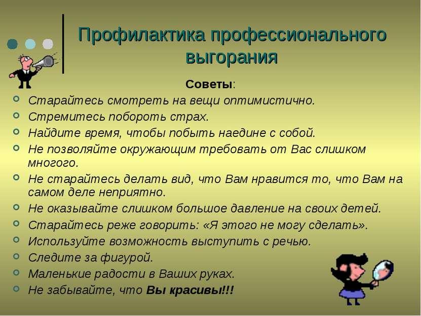Профилактика профессионального выгорания Советы: Старайтесь смотреть на вещи ...