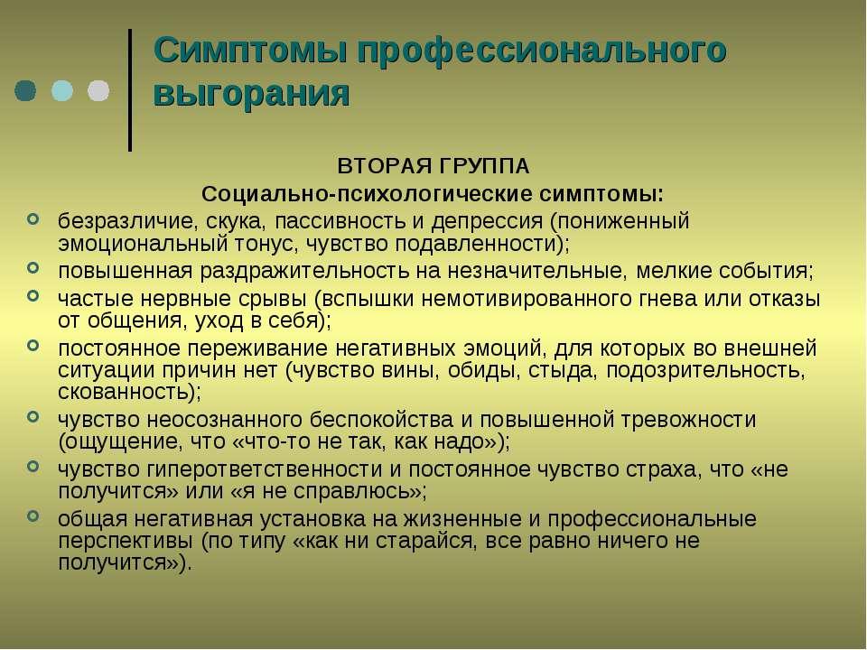 Симптомы профессионального выгорания ВТОРАЯ ГРУППА Социально-психологические ...