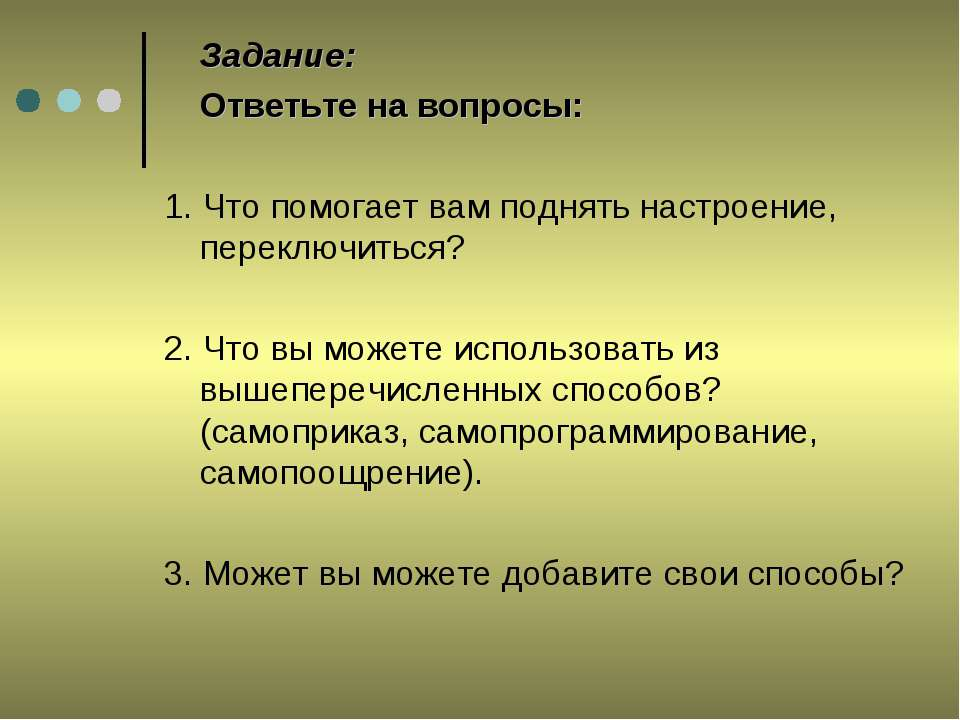 Задание: Ответьте на вопросы: 1.Что помогает вам поднять настроение, переклю...