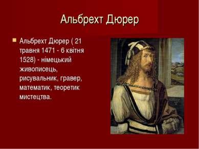 Альбрехт Дюрер Альбрехт Дюрер ( 21 травня 1471 - 6 квітня 1528) - німецький ж...