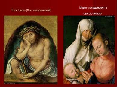 Ecce Homo (Сын человеческий) Марія с младенцем та святою Анною