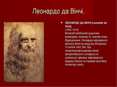 Леонардо да Вінчі. ЛЕОНАРДО ДА ВІНЧІ (Leonardo da Vinci) (1452–1519) Великий ...