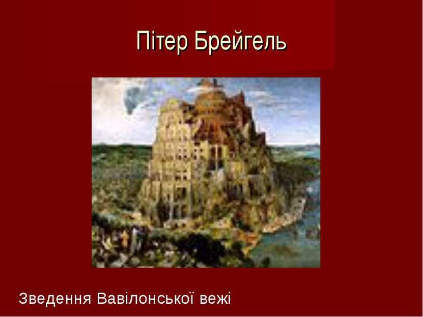 Пітер Брейгель Зведення Вавілонської вежі