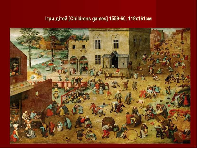 Ігри дітей [Childrens games] 1559-60, 118х161см