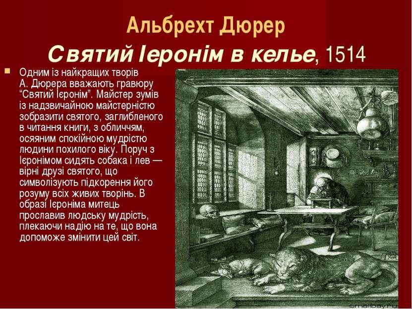 Альбрехт Дюрер Святий Іеронім в келье, 1514 Одним із найкращих творів А.Дюре...