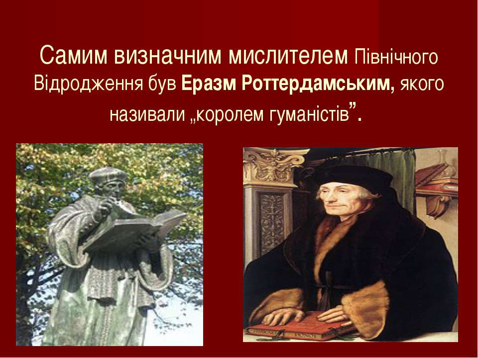 Самим визначним мислителем Північного Відродження бувЕразм Роттердамським,я...