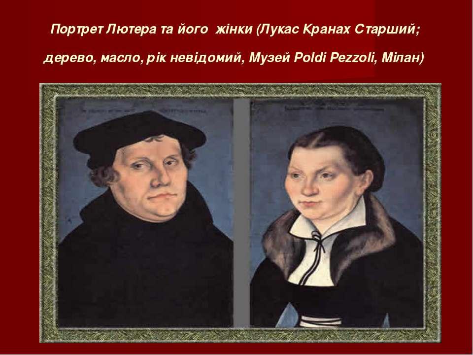 Портрет Лютера та його жінки (Лукас Кранах Старший; дерево, масло, рік невід...