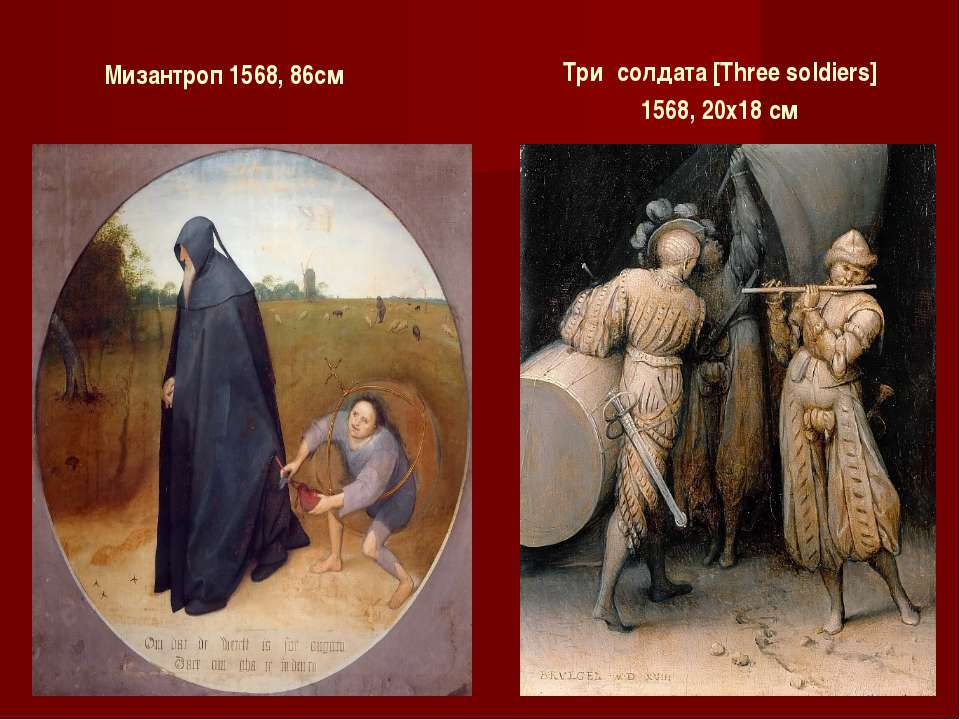Мизантроп 1568, 86см Три солдата [Three soldiers] 1568, 20х18 см