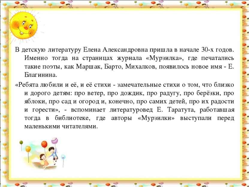 В детскую литературу Елена Александровна пришла в начале 30-х годов. Именно т...