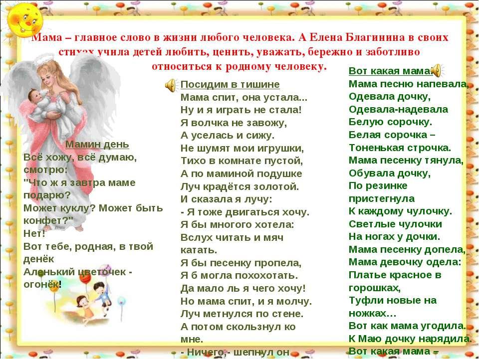 Мама – главное слово в жизни любого человека. А Елена Благинина в своих стиха...