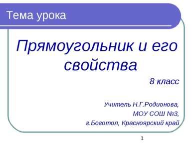 Тема урока Прямоугольник и его свойства 8 класс Учитель Н.Г.Родионова, МОУ СО...