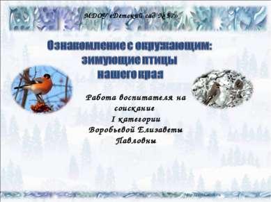 Работа воспитателя на соискание I категории Воробьевой Елизаветы Павловны