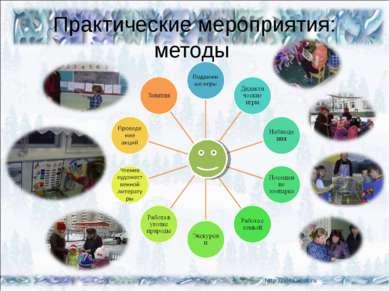 Практические мероприятия: методы