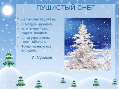 ПУШИСТЫЙ СНЕГ Белый снег пушистый В воздухе кружится, И на землю тихо, падает...