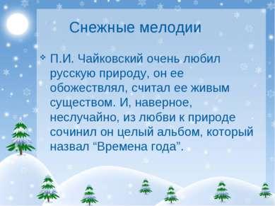 Снежные мелодии П.И. Чайковский очень любил русскую природу, он ее обожествля...