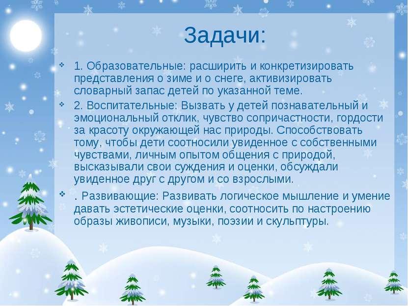 Задачи: 1. Образовательные: расширить и конкретизировать представления о зиме...