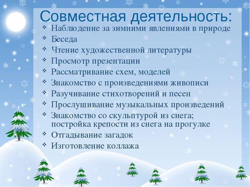 Совместная деятельность: Наблюдение за зимними явлениями в природе Беседа Чте...