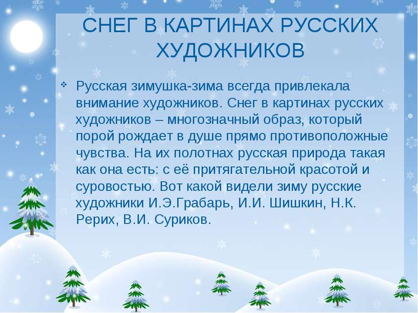 СНЕГ В КАРТИНАХ РУССКИХ ХУДОЖНИКОВ Русская зимушка-зима всегда привлекала вни...