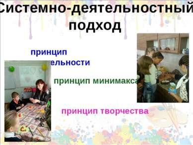 Системно-деятельностный подход принцип деятельности принцип минимакса принцип...