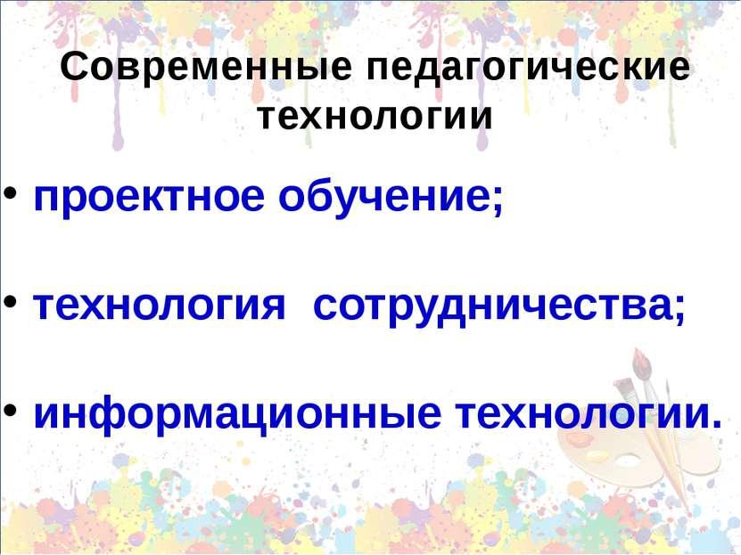 Современные педагогические технологии проектное обучение; технология сотрудни...