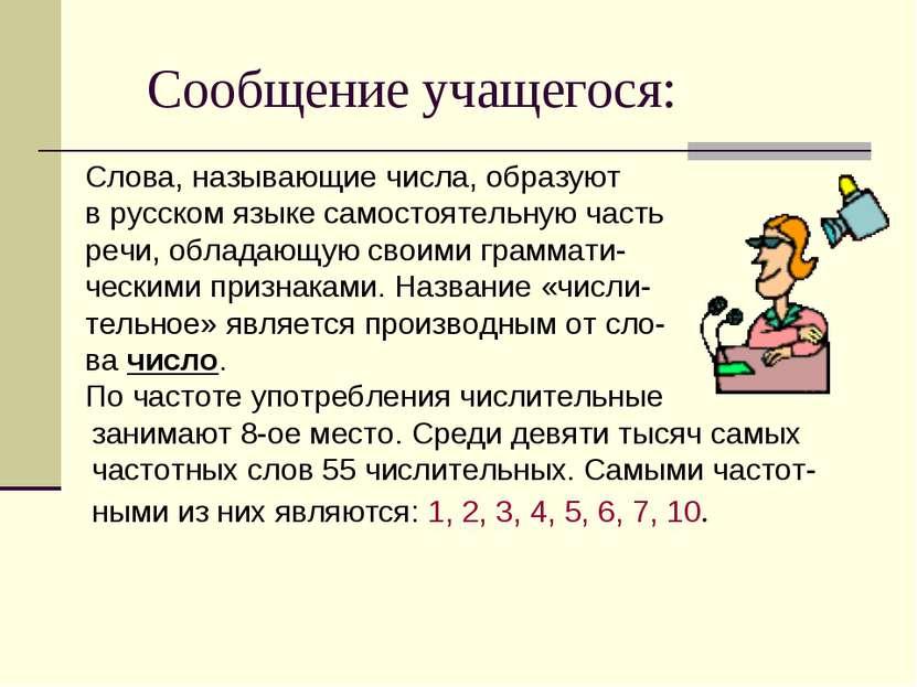 Сообщение учащегося: Слова, называющие числа, образуют в русском языке самост...