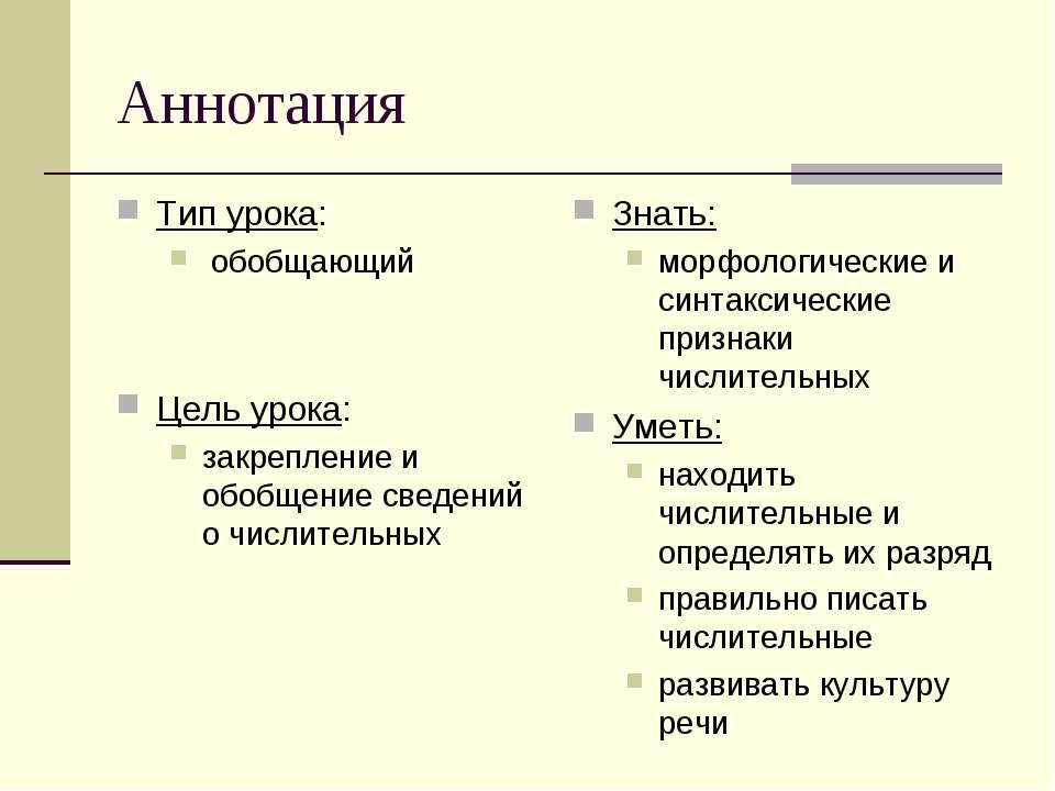 Аннотация Тип урока: обобщающий Цель урока: закрепление и обобщение сведений ...
