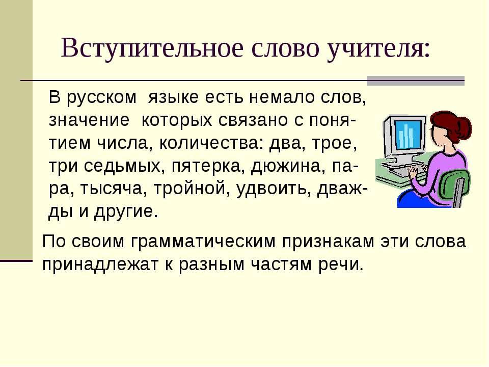 Вступительное слово учителя: В русском языке есть немало слов, значение котор...