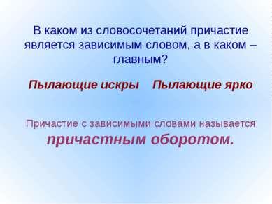 В каком из словосочетаний причастие является зависимым словом, а в каком – гл...