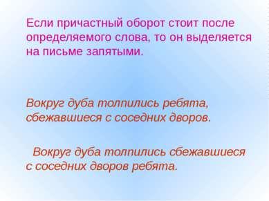 Если причастный оборот стоит после определяемого слова, то он выделяется на п...