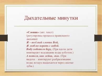 Дыхательные минутки «Слоник» (авт. текст) (регулировка процесса правильного д...