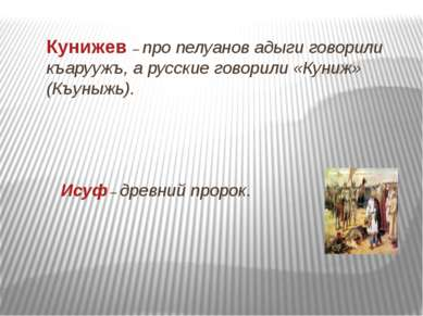 Кунижев – про пелуанов адыги говорили къаруужъ, а русские говорили «Куниж» (К...