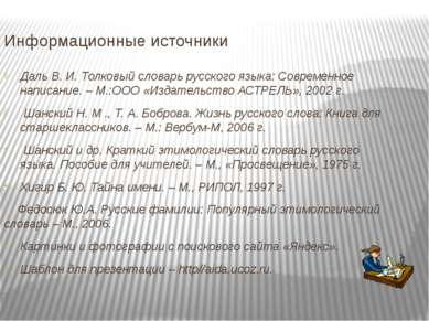 Информационные источники Даль В. И. Толковый словарь русского языка: Современ...