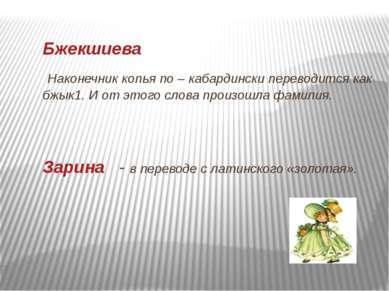Бжекшиева Наконечник копья по – кабардински переводится как бжык1. И от этого...