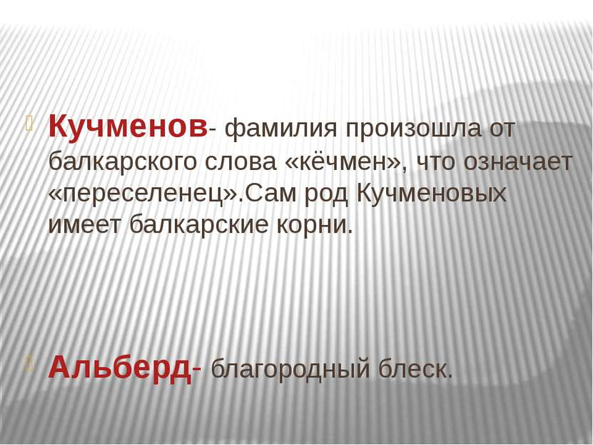 Кучменов- фамилия произошла от балкарского слова «кёчмен», что означает «пере...